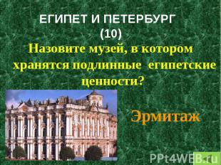 Назовите музей, в котором хранятся подлинные египетские ценности? Назовите музей