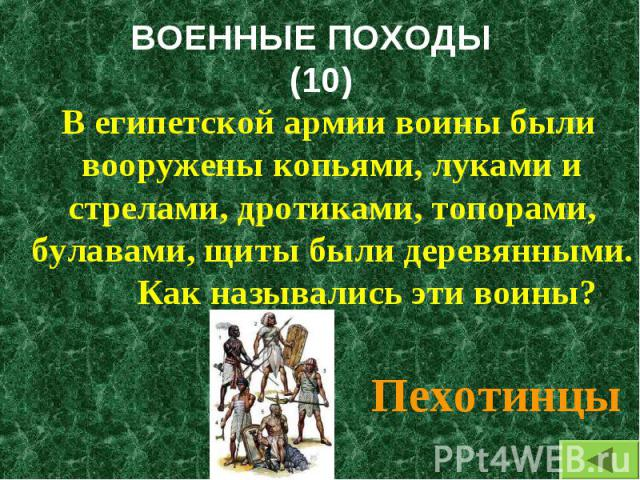 В египетской армии воины были вооружены копьями, луками и стрелами, дротиками, топорами, булавами, щиты были деревянными. Как назывались эти воины? В египетской армии воины были вооружены копьями, луками и стрелами, дротиками, топорами, булавами, щи…
