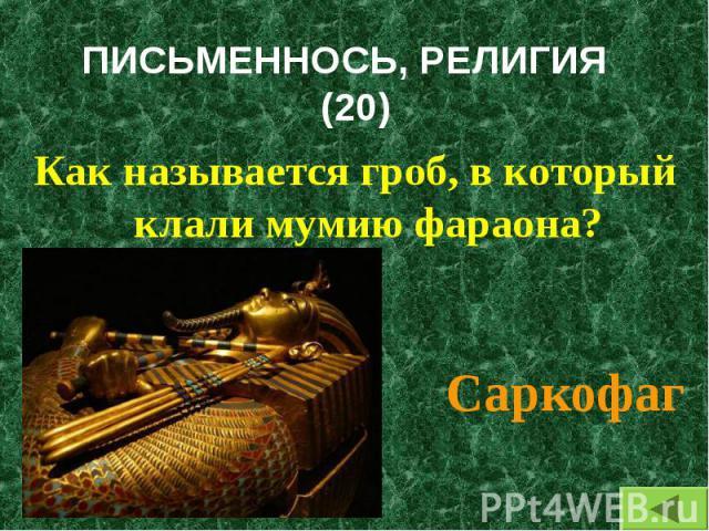 Как называется гроб, в который клали мумию фараона? Как называется гроб, в который клали мумию фараона?