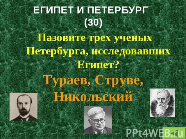 Назовите трех ученых Петербурга, исследовавших Египет? Назовите трех ученых Петербурга, исследовавших Египет?