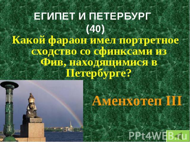Какой фараон имел портретное сходство со сфинксами из Фив, находящимися в Петербурге? Какой фараон имел портретное сходство со сфинксами из Фив, находящимися в Петербурге?