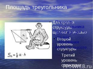 Площадь треугольника Площадь треугольника знали предки те, что пол основания бра