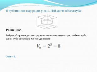 В куб вписан шар радиуса 1. Найдите объем куба. В