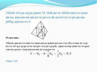 Объём тетраэдра равен 19. Найдите объём много