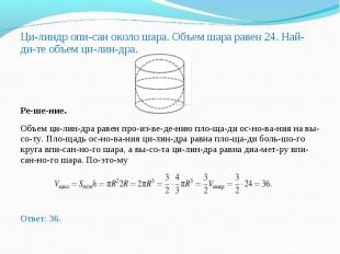 Цилиндр описан около шара. Объем шара равен 24. Найдите объе