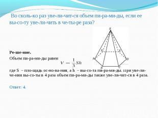 Во сколько раз увеличится объем пирамиды, есл