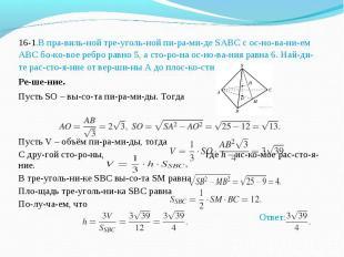 16-1.В правильной треугольной пирамиде SABC с