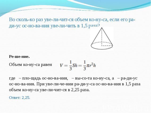 Во сколько раз увеличится объем конуса, если его радиус основания увеличить в 1,5 раза? Во сколько раз увеличится объем конуса, если его радиус …
