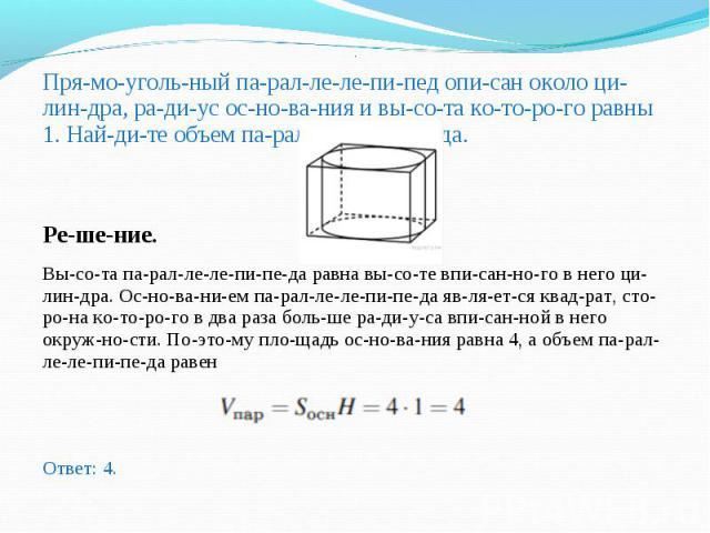 Прямоугольный параллелепипед описан около цилиндра, радиус основания и высота которого равны 1. Найдите объем параллеле…