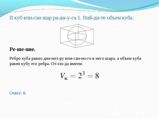 В куб вписан шар радиуса 1. Найдите объем куба. В куб вписан шар радиуса 1. Найдите объем куба. Решение. Ребро куба равно диаметру вписанного в него шара,…