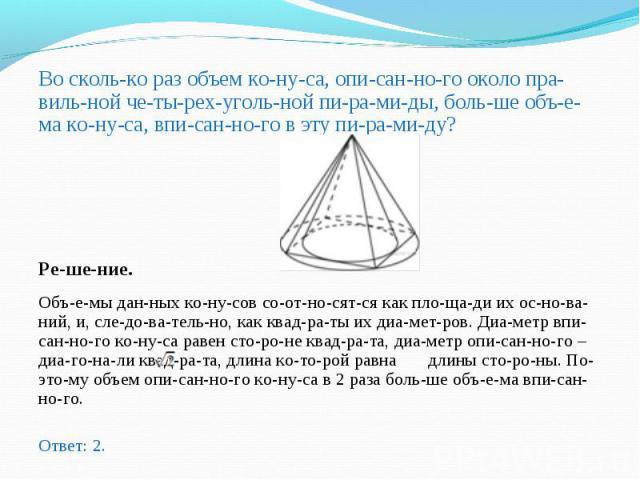 Во сколько раз объем конуса, описанного около правильной четырехугольной пирамиды, больше объема конуса, вписанного в эту пира&sh…