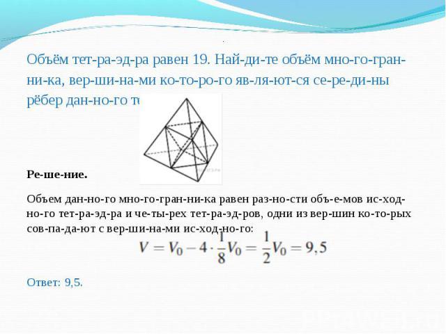 Объём тетраэдра равен 19. Найдите объём многогранника, вершинами которого являются середины рёбер данного тетраэдра. Объём т…