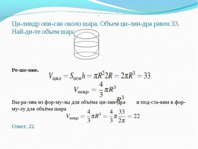 Цилиндр описан около шара. Объем цилиндра равен 33. Найдите объем шара. Цилиндр описан около шара. Объем цилиндра равен 33. Найдите объем шара. Решение. Выразим из фор&s…