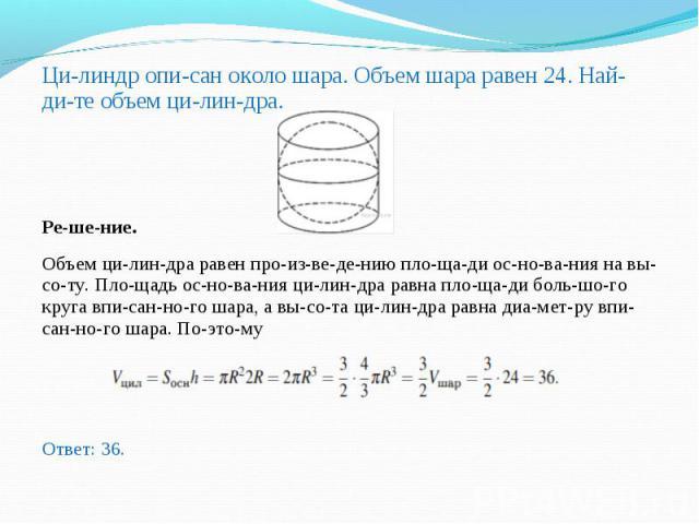 Цилиндр описан около шара. Объем шара равен 24. Найдите объем цилиндра. Цилиндр описан около шара. Объем шара равен 24. Найдите объем цилиндра. Решение. Объем цилиндра р…