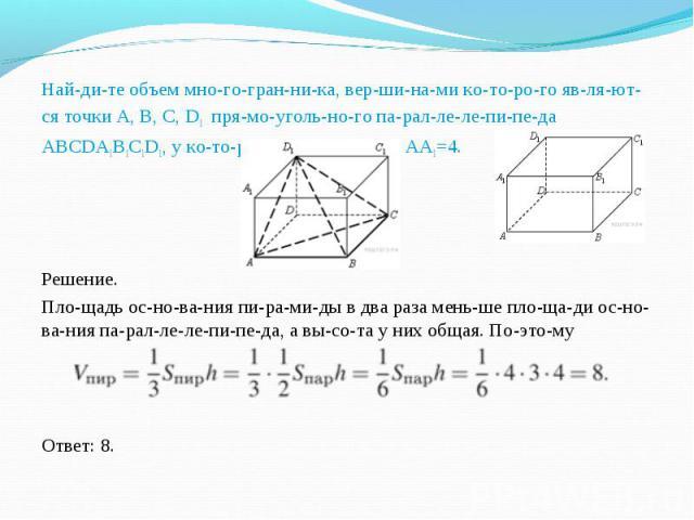 Найдите объем многогранника, вершинами которого являются точки A, B, C, D1 прямоугольного параллелепипеда ABCDA1B1C1D1, у ко…