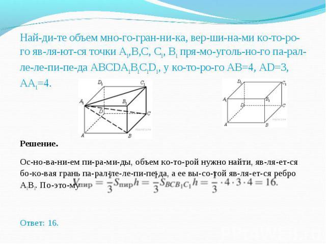 Найдите объем многогранника, вершинами которого являются точки A1,B,C, C1, B1 прямоугольного параллелепипеда ABCDA1B1C1D1, у…