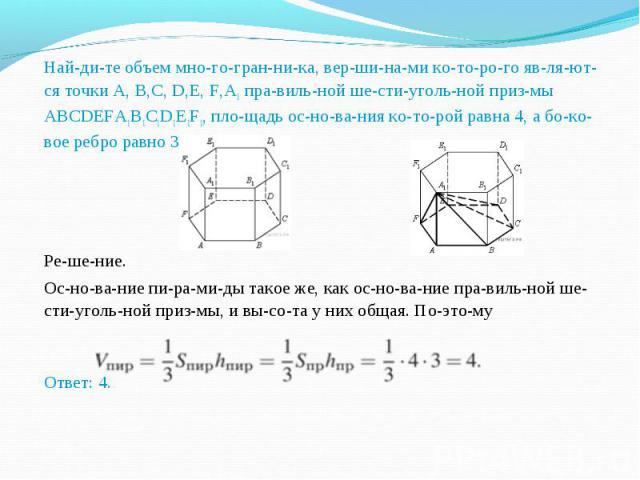 Найдите объем многогранника, вершинами которого являются точки A, B,C, D,E, F,A1 правильной шестиугольной призмы ABCDEFA1B1C1D1E1F1, площад…