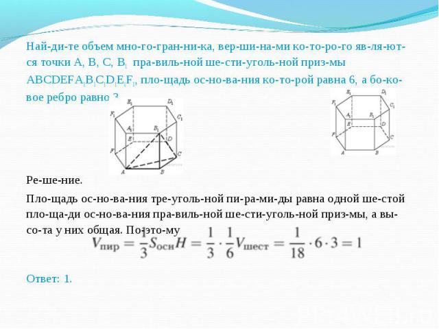 Найдите объем многогранника, вершинами которого являются точки A, B, C, B1 правильной шестиугольной призмы ABCDEFA1B1C1D1E1F1, площадь ос&s…