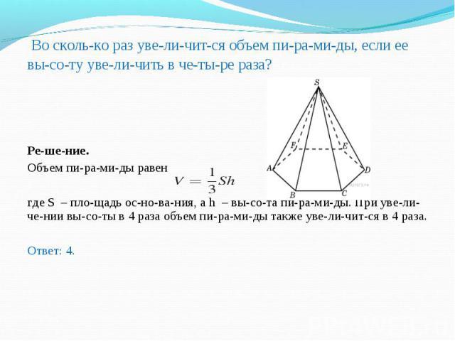 Во сколько раз увеличится объем пирамиды, если ее высоту увеличить в четыре раза? Во сколько раз увеличится объем пирамиды, если ее высоту …