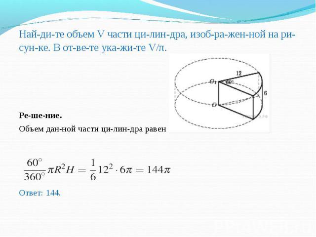 Найдите объем V части цилиндра, изображенной на рисунке. В ответе укажите V/π. Найдите объем V части цилиндра, изображенной на рисунке. В о…