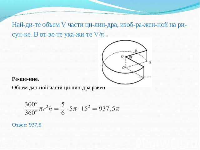 Найдите объем V части цилиндра, изображенной на рисунке. В ответе укажитеV/π . Найдите объем V части цилиндра, изображенной на рисунк…