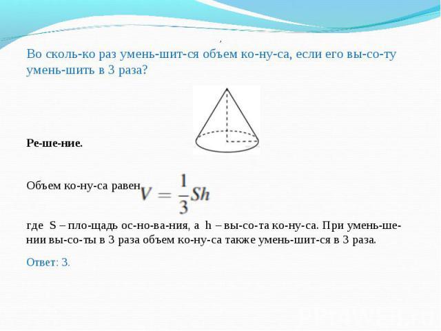 Во сколько раз уменьшится объем конуса, если его высоту уменьшить в 3 раза? Во сколько раз уменьшится объем конуса, если его высоту уменьшить в 3 раза? Решение…