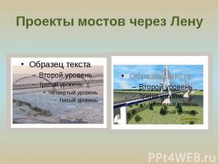Проекты мостов через Лену