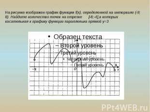 На рисунке изображен график функции f(x), определенной на интервале (-9; 8). Най