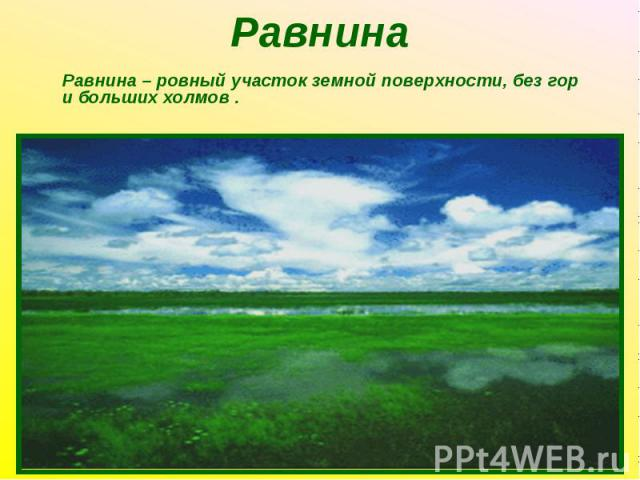 Равнина – ровный участок земной поверхности, без гор и больших холмов . Равнина – ровный участок земной поверхности, без гор и больших холмов .