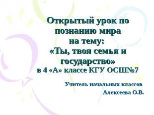 Открытый урок по познанию мира на тему: «Ты, твоя семья и государство» в 4 «А» к