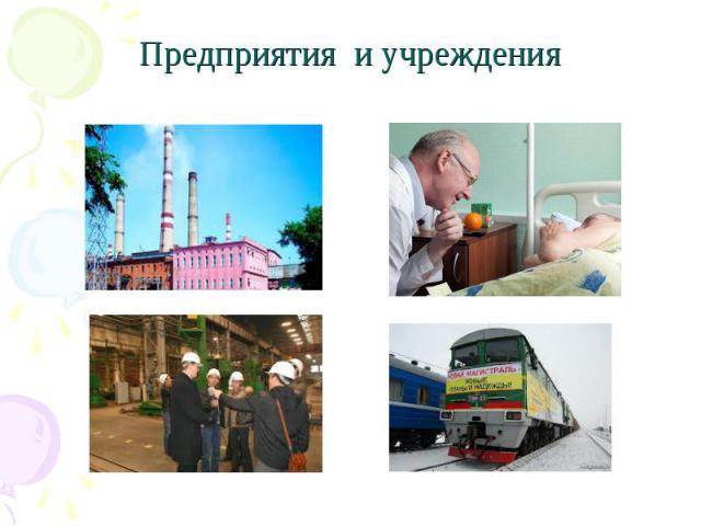 Предприятия и учреждения