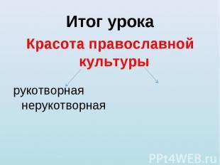 Красота православной культуры Красота православной культуры