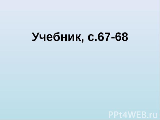 Учебник, с.67-68 Учебник, с.67-68