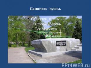 Памятник - пушка.