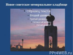 Новое советское мемориальное кладбище