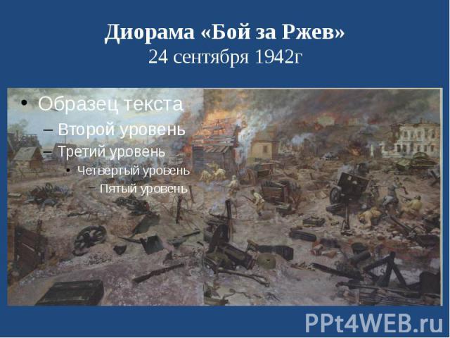 Диорама «Бой за Ржев» 24 сентября 1942г