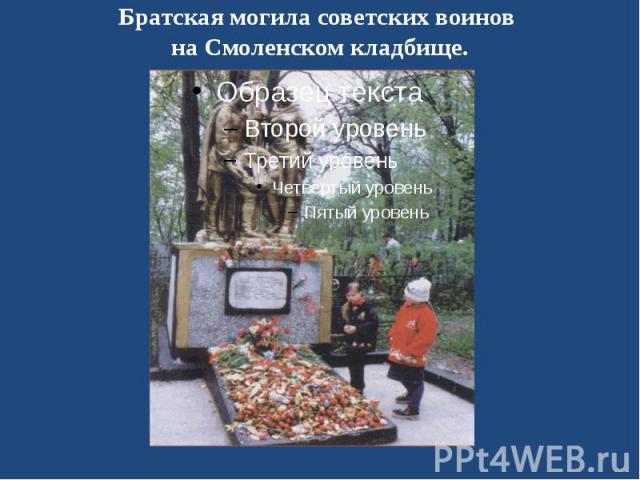 Братская могила советских воинов на Смоленском кладбище.