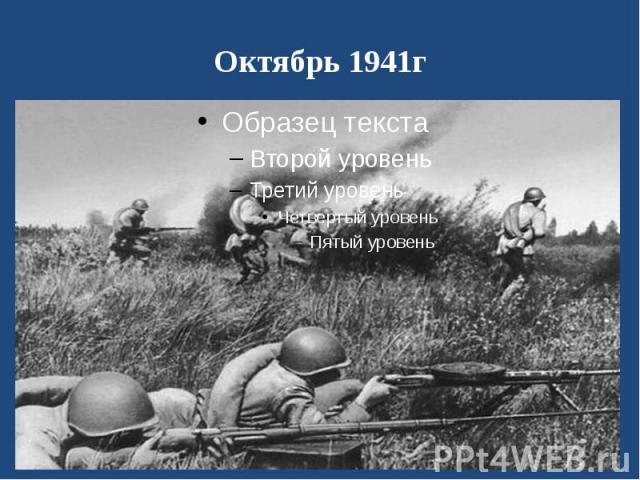 Октябрь 1941г