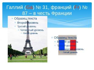 Галлий (Ga) № 31, франций (Fr) № 87 – в честь Франции