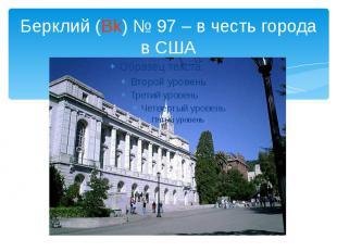 Берклий (Bk) № 97 – в честь города в США