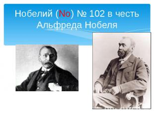 Нобелий (No) № 102 в честь Альфреда Нобеля