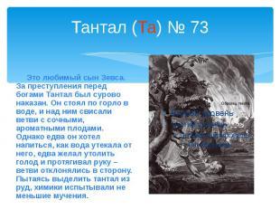 Тантал (Та) № 73 Это любимый сын Зевса. За преступления перед богами Тантал был