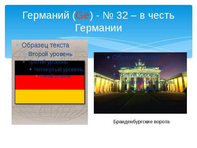 Германий (Ge) - № 32 – в честь Германии