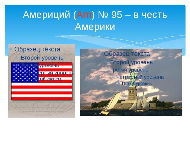 Америций (Am) № 95 – в честь Америки