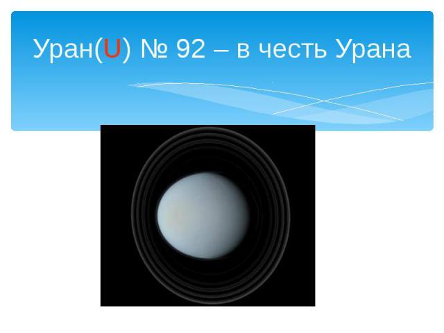 Уран(U) № 92 – в честь Урана