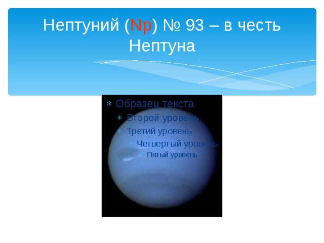 Нептуний (Np) № 93 – в честь Нептуна