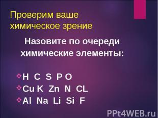 Назовите по очереди Назовите по очереди химические элементы: H C S P O Cu K Zn N