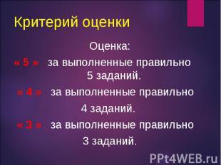 Оценка: Оценка: « 5 » за выполненные правильно 5 заданий. « 4 » за выполненные п