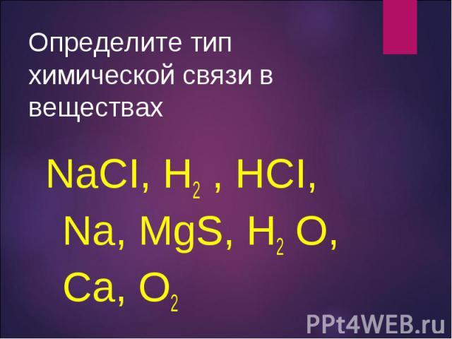 NaCI, H2 , HCI, Na, MgS, H2 O, Ca, O2
