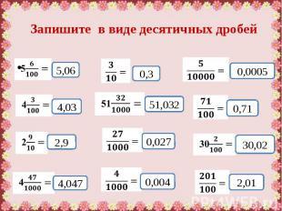 Запишите в виде десятичных дробей 5